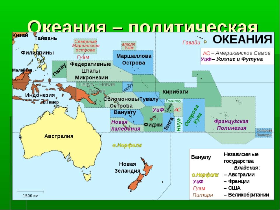 Океания – политическая карта
