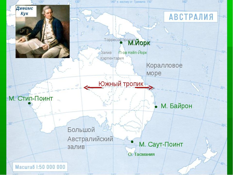 М.Йорк М. Байрон М. Саут-Поинт М. Стип-Поинт Коралловое море Большой Австрали...
