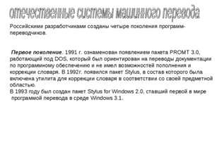 Российскими разработчиками созданы четыре поколения программ-переводчиков. Пе