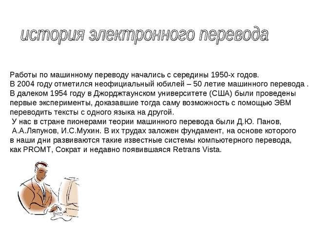 Работы по машинному переводу начались с середины 1950-х годов. В 2004 году от...