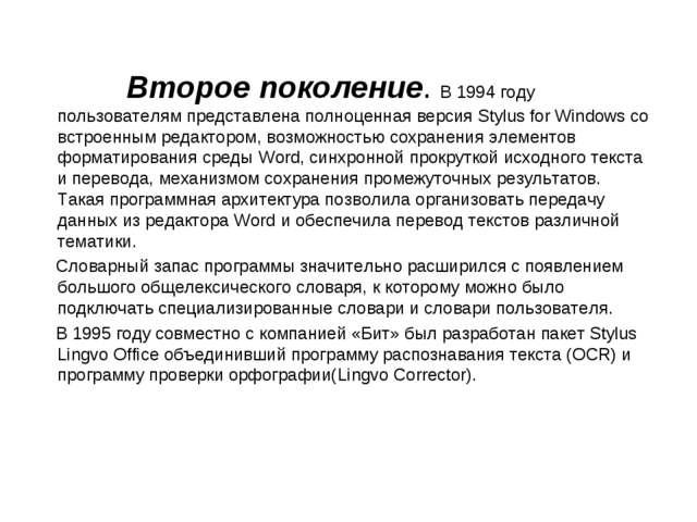 Второе поколение. В 1994 году пользователям представлена полноценная версия...