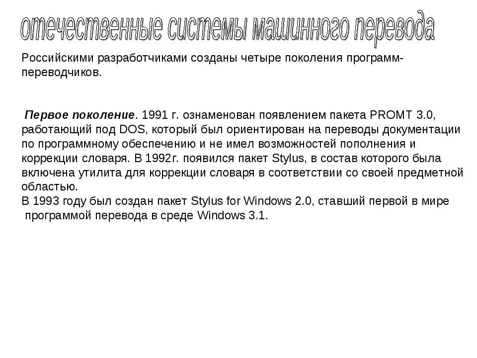 Российскими разработчиками созданы четыре поколения программ-переводчиков. Пе...