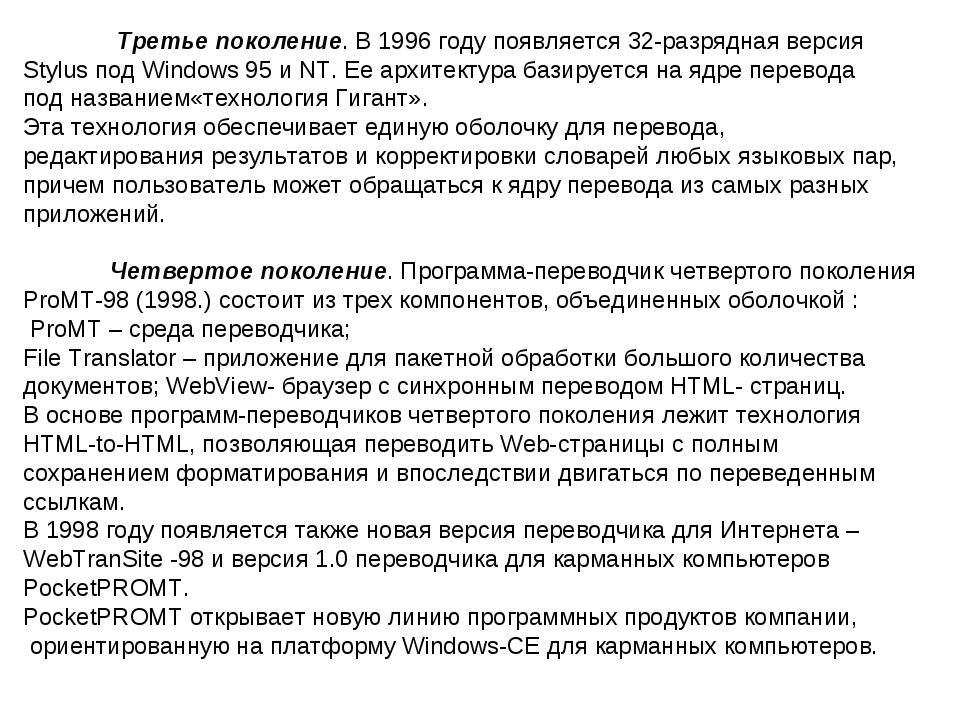 Третье поколение. В 1996 году появляется 32-разрядная версия Stylus под Wind...
