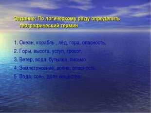 Задание: По логическому ряду определить географический термин 1. Океан, кораб