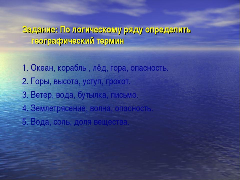 Задание: По логическому ряду определить географический термин 1. Океан, кораб...