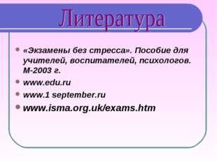 «Экзамены без стресса». Пособие для учителей, воспитателей, психологов. М-200