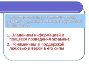 1. Владением информацией о процессе проведения экзамена 2. Пониманием и подд