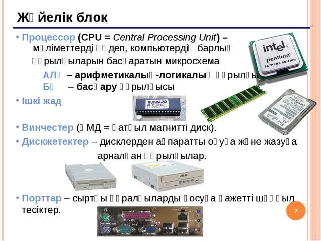 * Жүйелік блок Процессор (CPU = Central Processing Unit) – мәліметтерді өңдеп...