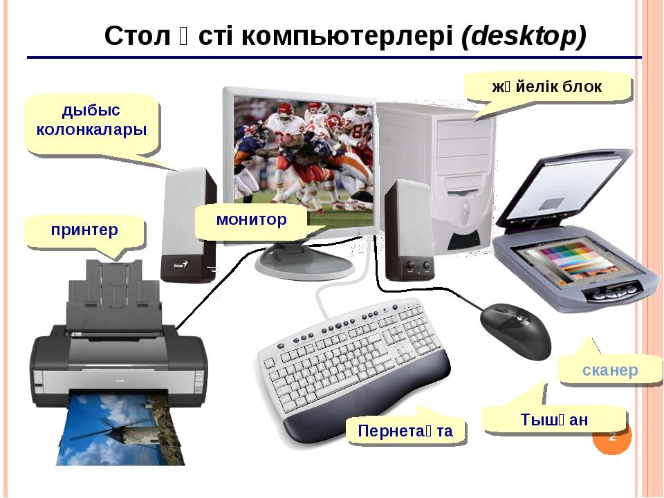 * Стол үсті компьютерлері (desktop) жүйелік блок дыбыс колонкалары принтер Ты...