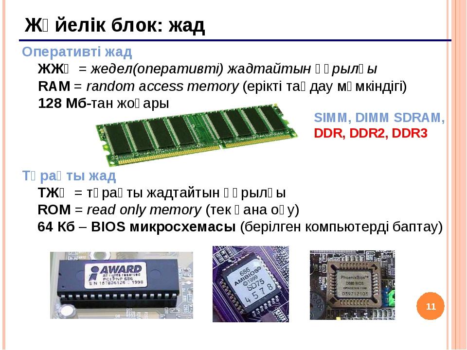 * Жүйелік блок: жад SIMM, DIMM SDRAM, DDR, DDR2, DDR3 Оперативті жад ЖЖҚ = же...