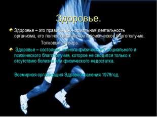 Здоровье. Здоровье – это правильная, нормальная деятельность организма, его п