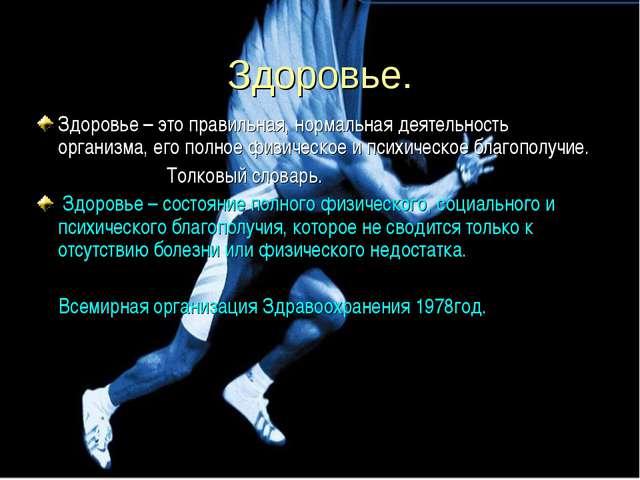 Здоровье. Здоровье – это правильная, нормальная деятельность организма, его п...