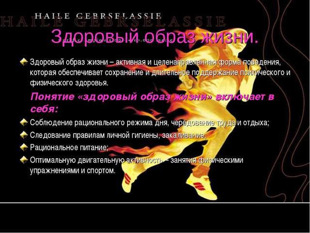 Здоровый образ жизни. Здоровый образ жизни – активная и целенаправленная форм...