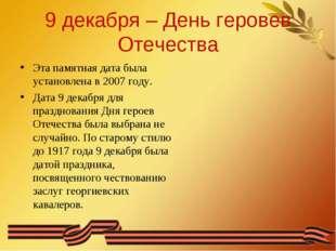 9 декабря – День геровев Отечества Эта памятная дата была установлена в 2007