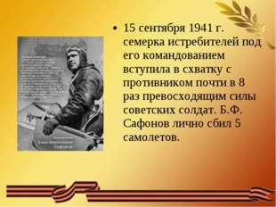 15 сентября 1941 г. семерка истребителей под его командованием вступила в схв