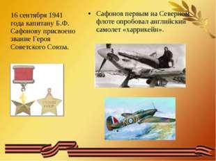 Сафонов первым на Северном флоте опробовал английский самолет «харрикейн». 16