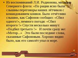 Из воспоминаний Л.И. Родионова, мичмана Северного флота: «По рации ясно были