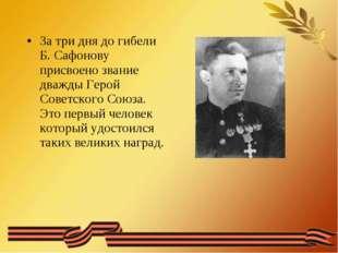 За три дня до гибели Б. Сафонову присвоено звание дважды Герой Советского Сою