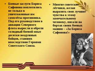 Боевые заслуги Бориса Сафонова воплотились не только в уничтоженные им самолё