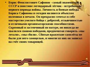 Борис Феоктистович Сафонов - самый знаменитый в СССР и поистине легендарный л