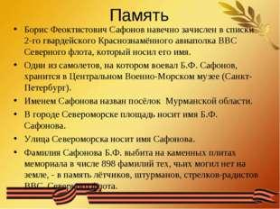 Память Борис Феоктистович Сафонов навечно зачислен в списки 2-го гвардейского
