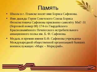 Память Школа в г. Плавске носит имя Бориса Сафонова. Имя дважды Героя Советск