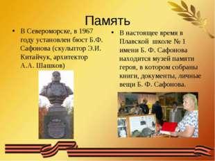 Память В Североморске, в 1967 году установлен бюст Б.Ф. Сафонова (скульптор Э