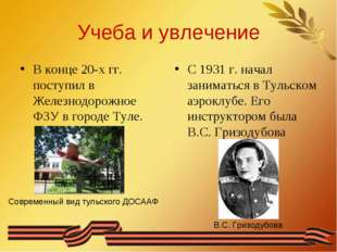 Учеба и увлечение В конце 20-х гг. поступил в Железнодорожное ФЗУ в городе Ту