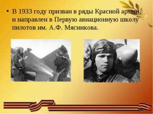 В 1933 году призван в ряды Красной армии, и направлен в Первую авиационную шк