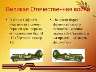 Великая Отечественная война В войне Сафонов участвовал с самого первого дня,