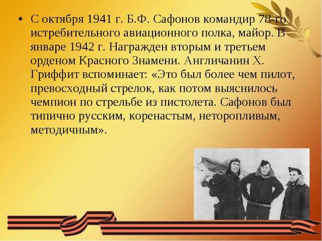 С октября 1941 г. Б.Ф. Сафонов командир 78-го истребительного авиационного по...