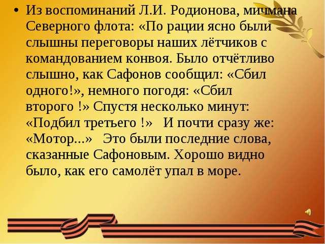 Из воспоминаний Л.И. Родионова, мичмана Северного флота: «По рации ясно были...