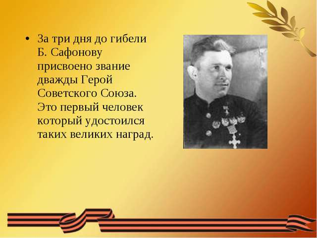 За три дня до гибели Б. Сафонову присвоено звание дважды Герой Советского Сою...