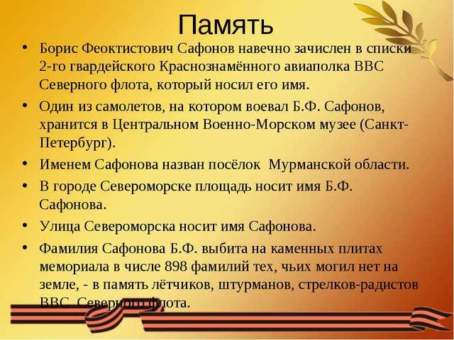 Память Борис Феоктистович Сафонов навечно зачислен в списки 2-го гвардейского...