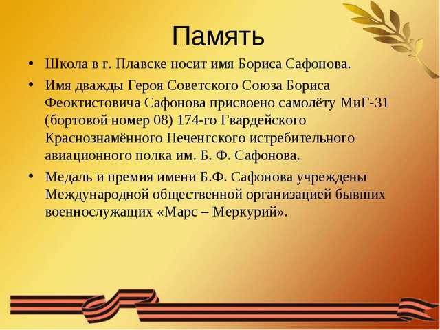 Память Школа в г. Плавске носит имя Бориса Сафонова. Имя дважды Героя Советск...