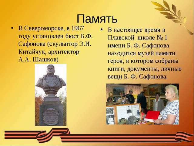 Память В Североморске, в 1967 году установлен бюст Б.Ф. Сафонова (скульптор Э...