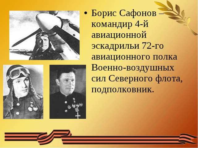 Борис Сафонов – командир 4-й авиационной эскадрильи 72-го авиационного полка...