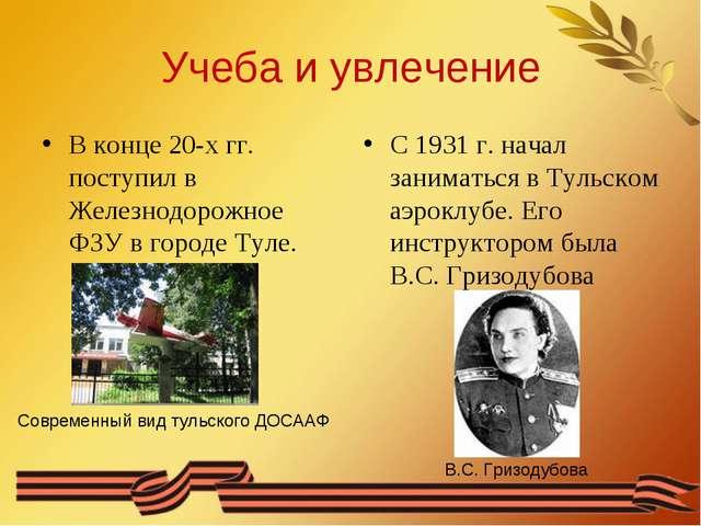 Учеба и увлечение В конце 20-х гг. поступил в Железнодорожное ФЗУ в городе Ту...