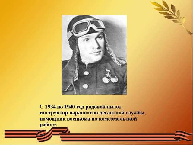 С 1934 по 1940 год рядовой пилот, инструктор парашютно-десантной службы, помо...