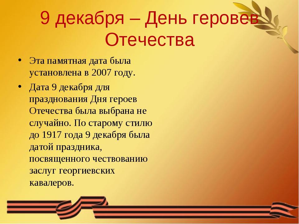 9 декабря – День геровев Отечества Эта памятная дата была установлена в 2007...