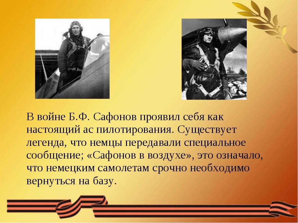 В войне Б.Ф. Сафонов проявил себя как настоящий ас пилотирования. Существует...