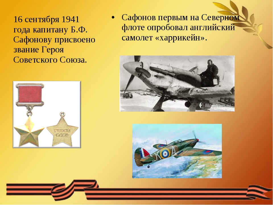 Сафонов первым на Северном флоте опробовал английский самолет «харрикейн». 16...