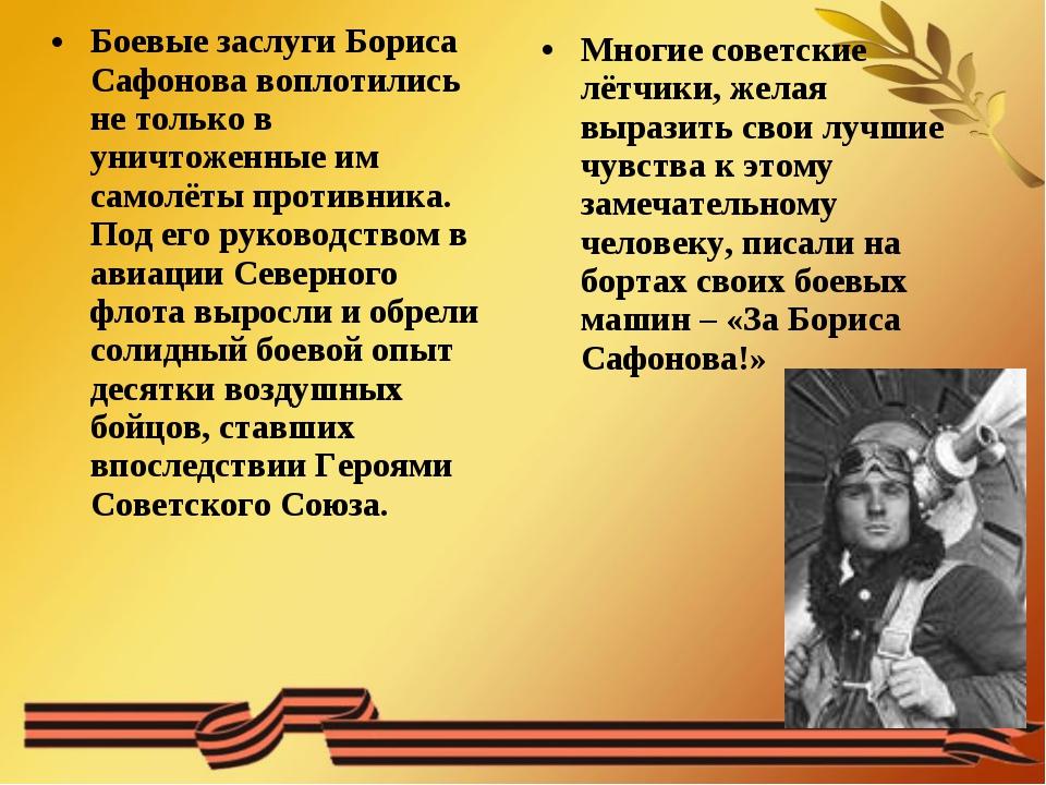 Боевые заслуги Бориса Сафонова воплотились не только в уничтоженные им самолё...