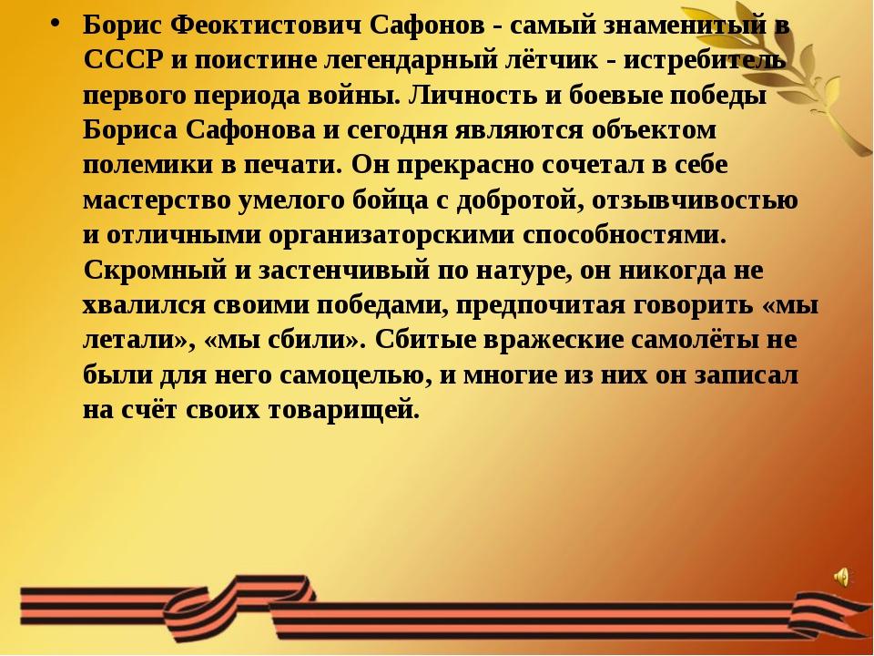 Борис Феоктистович Сафонов - самый знаменитый в СССР и поистине легендарный л...
