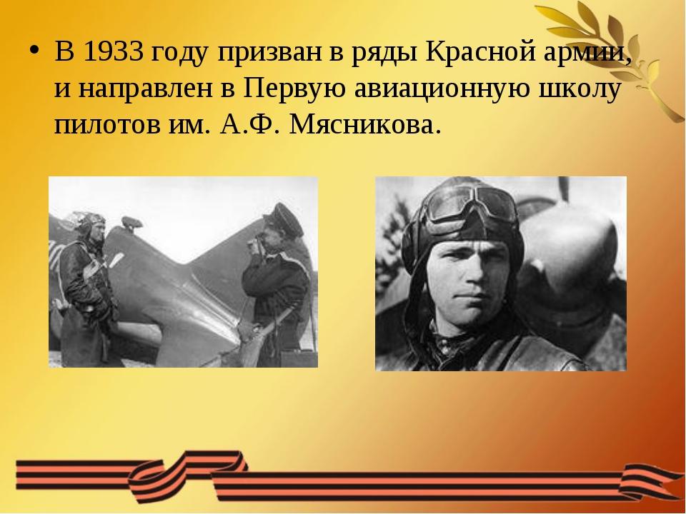В 1933 году призван в ряды Красной армии, и направлен в Первую авиационную шк...