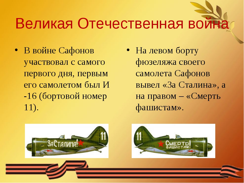 Великая Отечественная война В войне Сафонов участвовал с самого первого дня,...