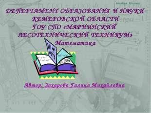 ДЕПЕРТАМЕНТ ОБРАЗОВАНИЯ И НАУКИ КЕМЕРОВСКОЙ ОБЛАСТИ ГОУ СПО «МАРИИНСКИЙ ЛЕСО