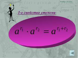 1-е свойство степени