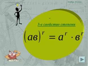 3-е свойство степени