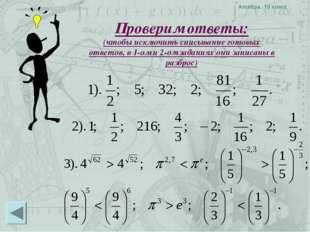 Проверим ответы: (чтобы исключить списывание готовых ответов, в 1-ом и 2-ом з